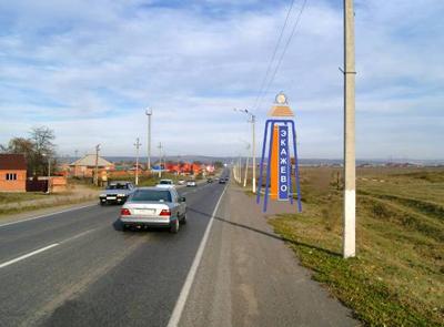 30062011vezdnoiznak1.jpg